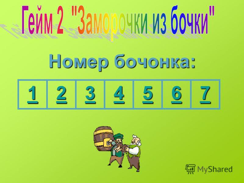 Номер бочонка: 1111 2222 3333 4444 5555 6666 7777
