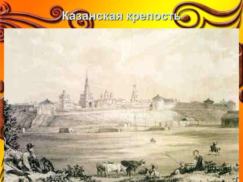 Казанская крепость