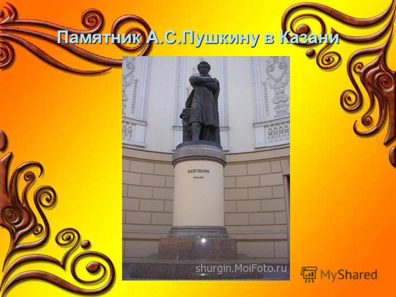 Памятник А.С.Пушкину в Казани
