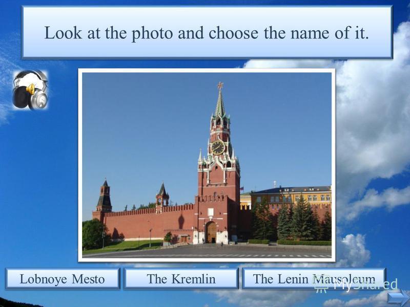 1. Задание расположено над фотографией достопримечательности. 2. Чтобы проверить себя жмите левой кнопкой мыши на вариант ответа. При правильном ответе появится цветная фотография и вы услышите аплодисменты. 3. Чтобы прослушать дополнительную информа