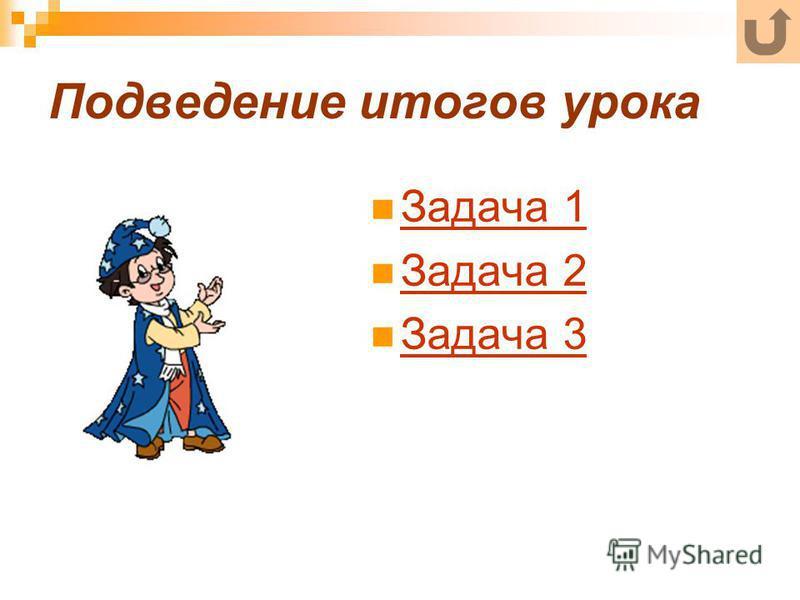 Подведение итогов урока Задача 1 Задача 2 Задача 3