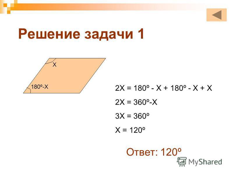 Решение задачи 1 Х 180º-Х 2Х = 180º - Х + 180º - Х + Х 2Х = 360º-Х 3Х = 360º Х = 120º Ответ: 120º