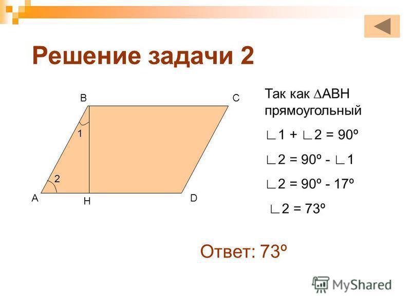 Решение задачи 2 1 А ВС D H 2 Так как АВН прямоугольный 1 + 2 = 90º 2 = 90º - 1 2 = 90º - 17º 2 = 73º Ответ: 73º