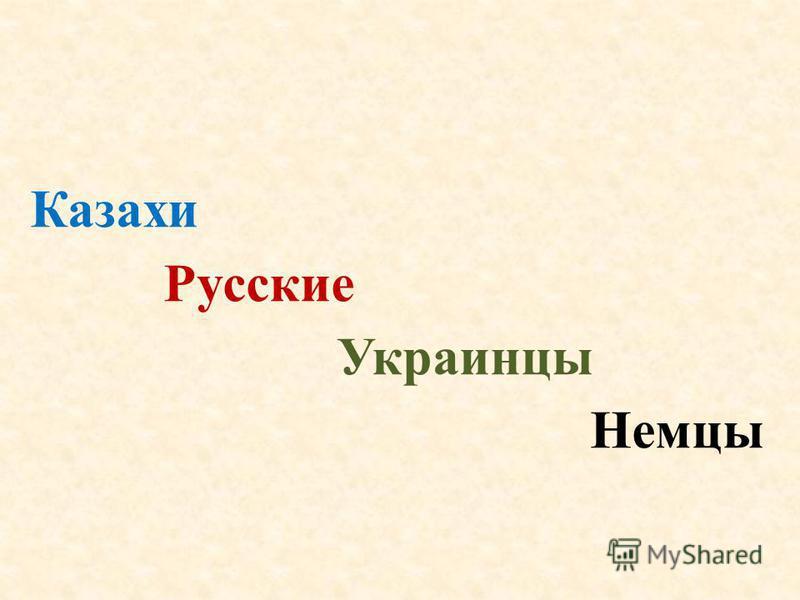 Казахи Русские Украинцы Немцы