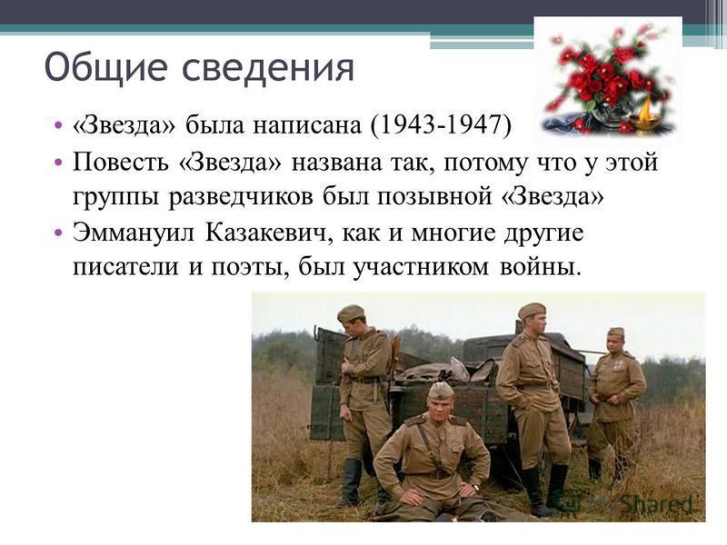 Общие сведения «Звезда» была написана (1943-1947) Повесть «Звезда» названа так, потому что у этой группы разведчиков был позывной «Звезда» Эммануил Казакевич, как и многие другие писатели и поэты, был участником войны.