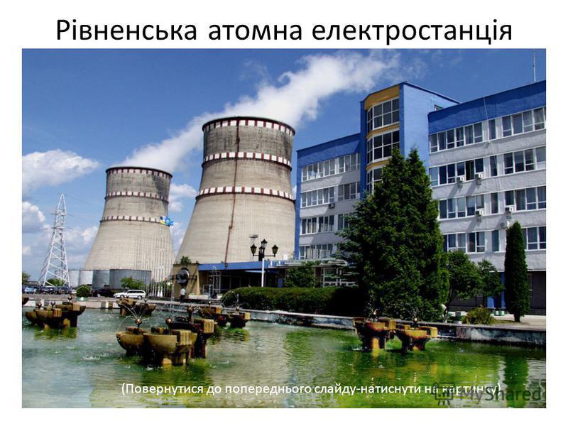 Рівненська атомна електростанція (Повернутися до попереднього слайду-натиснути на картинку)