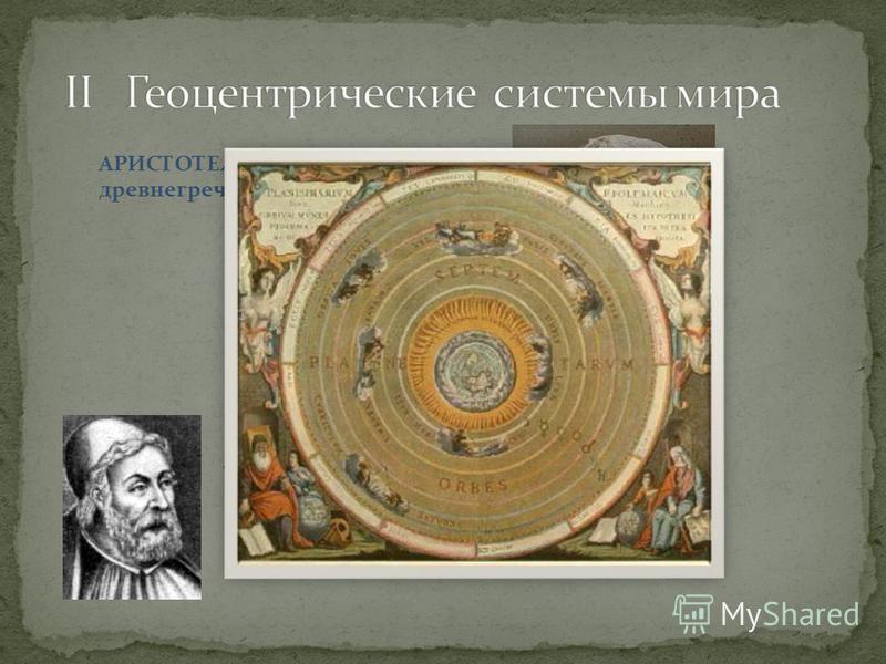 ПТОЛЕМЕЙ Клавдий (II до н.э.), древнегреческий ученый, последний крупный астроном античности. АРИСТОТЕЛЬ ( 384–322 до н. э.), древнегреческий философ.