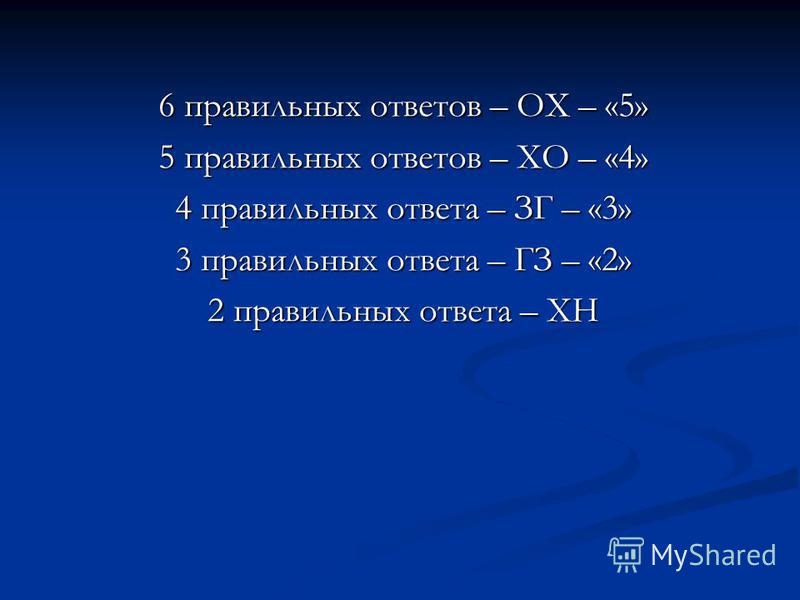 Правильные ответы 1 Вариант 2 Вариант 1. Б, В 1. А, Г 2. А, В, Д, Ж 2. Б, Г, Е, З