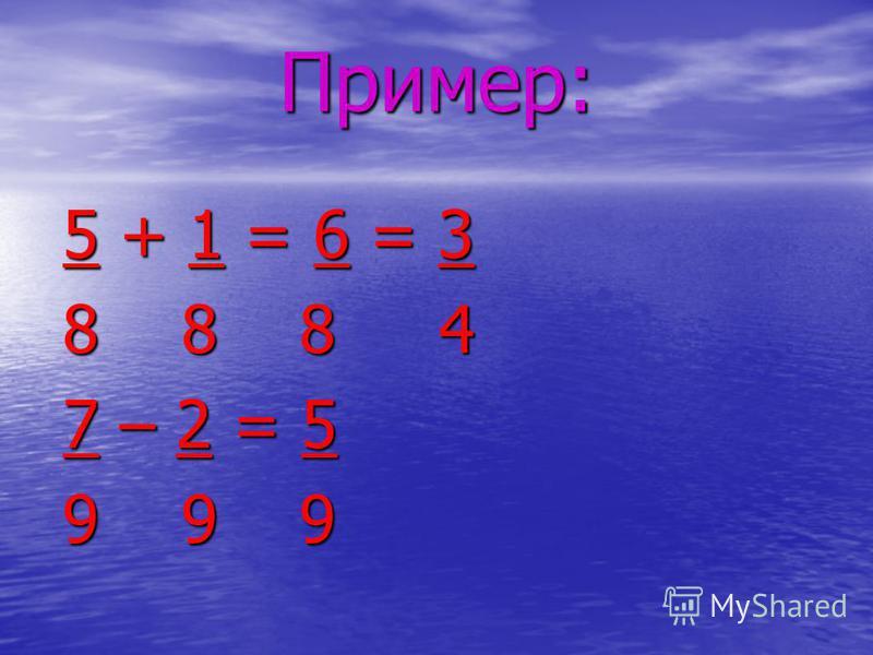 Пример: 5 + 1 = 6 = 3 8 8 8 4 7 – 2 = 5 9 9 9