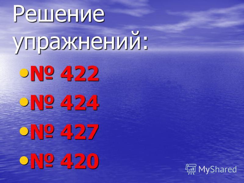 Решение упражнений: 422 422 424 424 427 427 420 420