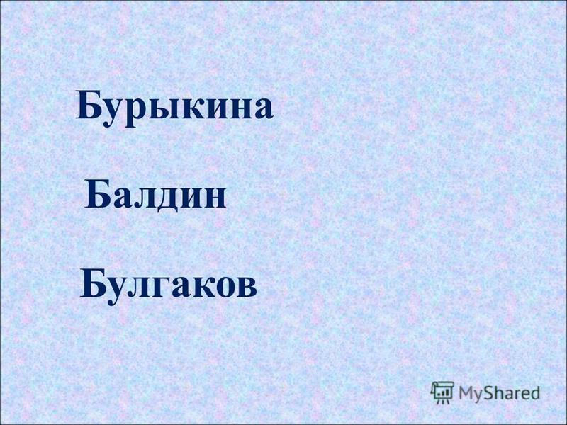 Бурыкина Балдин Булгаков