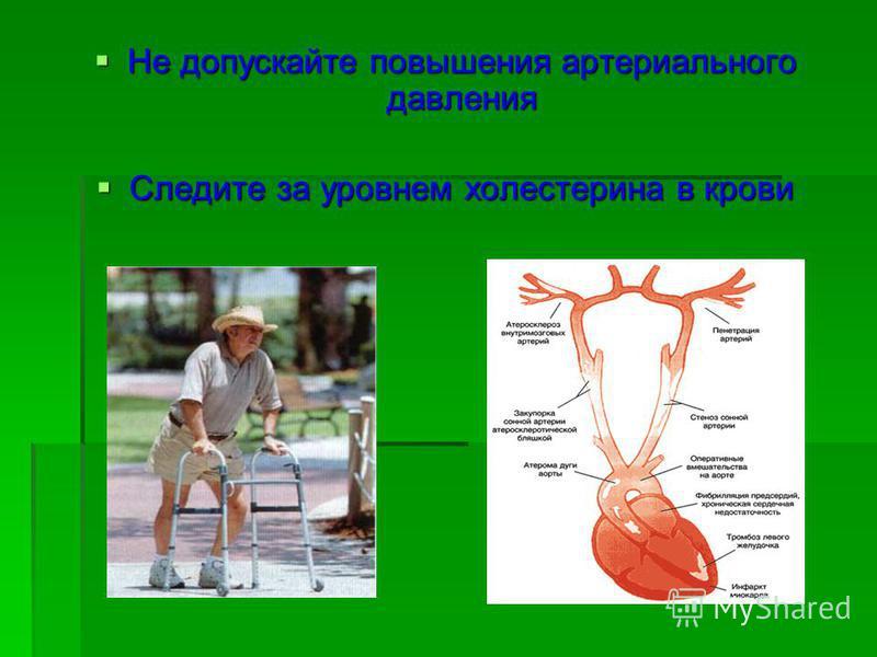 Не допускайте повышения артериального давления Не допускайте повышения артериального давления Следите за уровнем холестерина в крови Следите за уровнем холестерина в крови