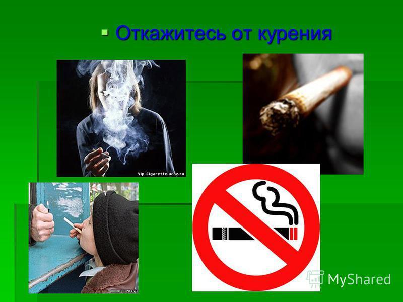 Откажитесь от курения Откажитесь от курения