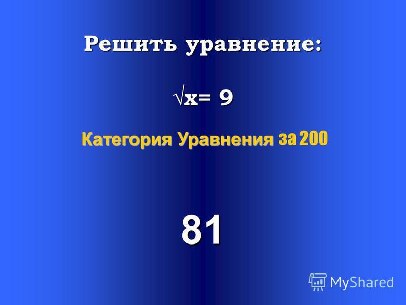 Решить уравнение Х²=25 5 и - 5 Категория Уравнения Категория Уравнения за 100
