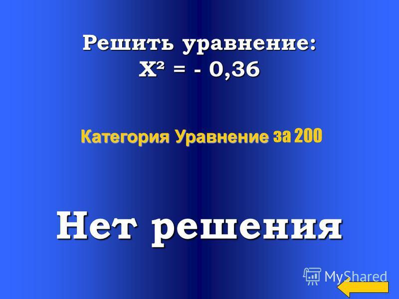 Решить уравнение: х= 9 81 Категория Уравнения Категория Уравнения за 200