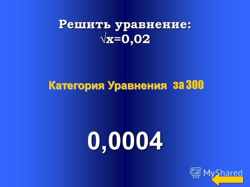 Решить уравнение: Х² = - 0,36 Нет решения Категория Уравнение Категория Уравнение за 200