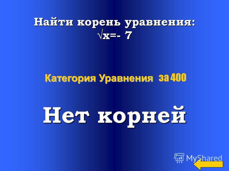 Решить уравнение: х=0,020,0004 Категория Уравнения Категория Уравнения за 300