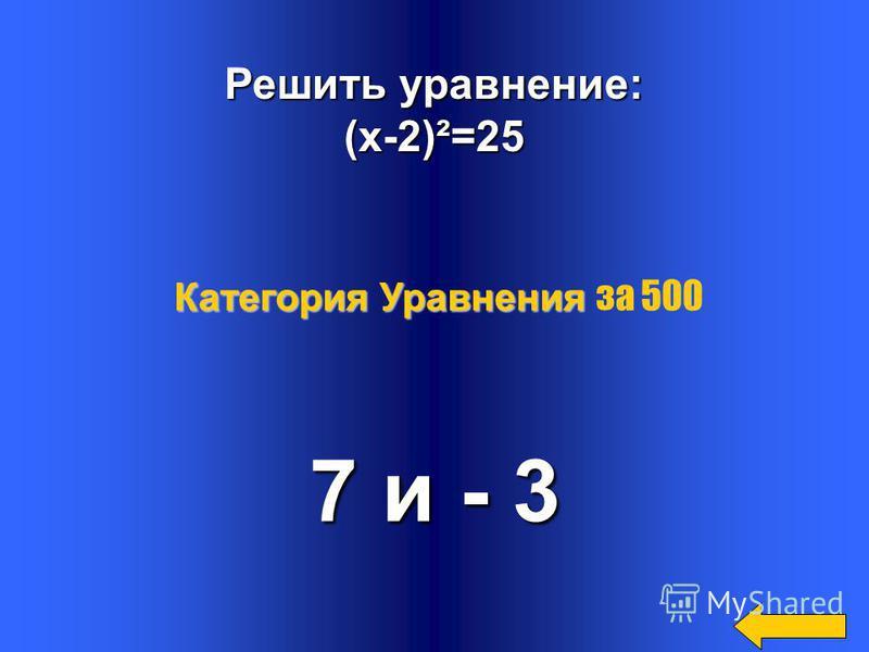 Найти корень уравнения: х=- 7 Нет корней Категория Уравнения Категория Уравнения за 400