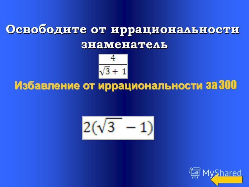 Избавьтесь от иррациональнойности в знаменателе 10/ 5 25 Избавление от иррациональнойности Избавление от иррациональнойности за 200