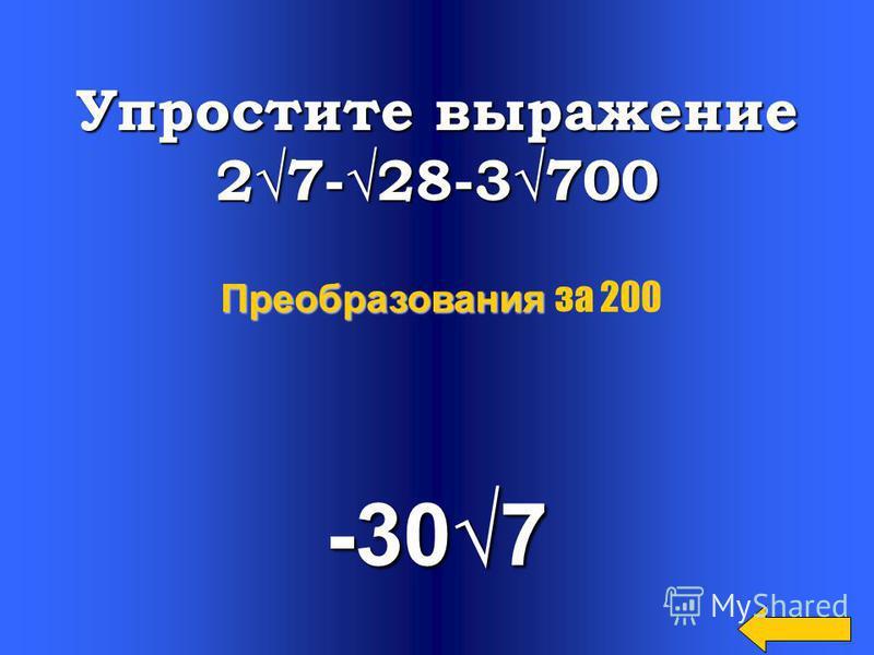 Упростите выражение 36 в + 49 в- 625 в - 12 в Преобразования Преобразования за 100
