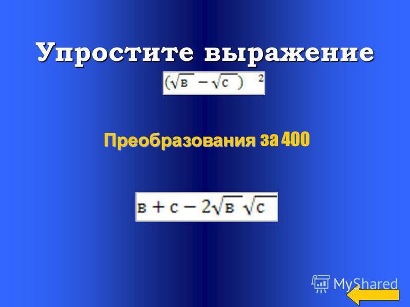 Упростите выражение 28+6357 Преобразования Преобразования за 300