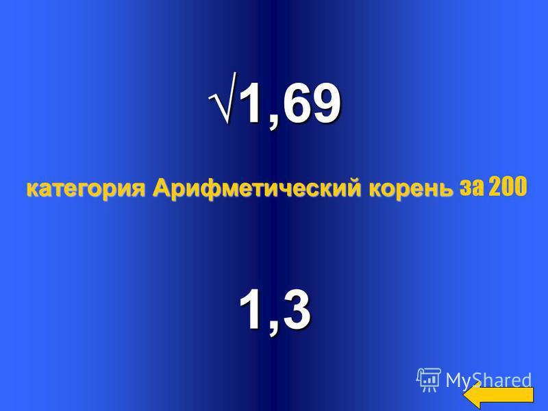 (5)² Ответ:5 категория Арифметический корень категория Арифметический корень за 100
