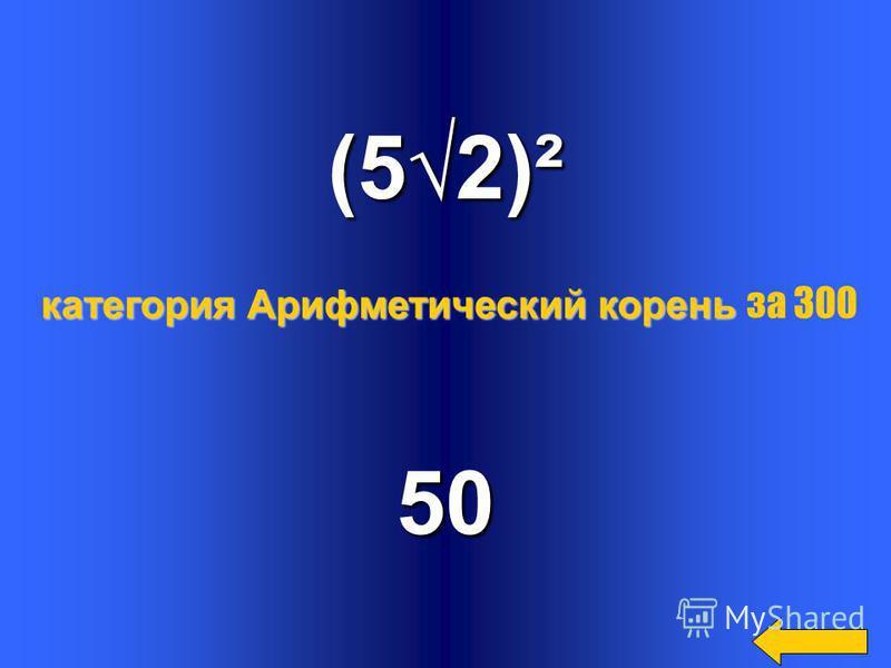 1,691,3 категория Арифметический корень категория Арифметический корень за 200