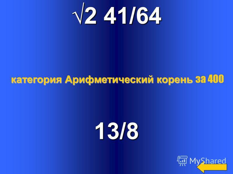 (52)²50 категория Арифметический корень категория Арифметический корень за 300