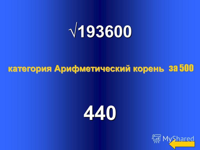 2 41/64 13/8 категория Арифметический корень категория Арифметический корень за 400