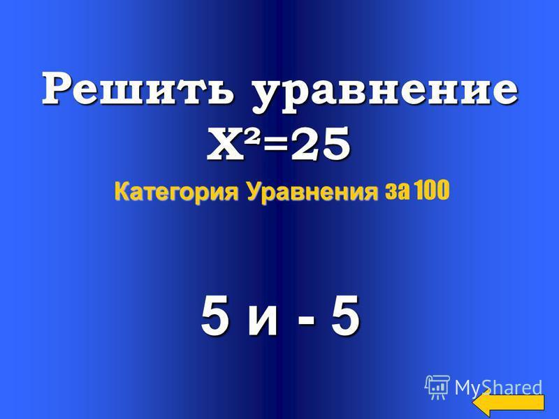 193600193600440 категория Арифметический корень категория Арифметический корень за 500