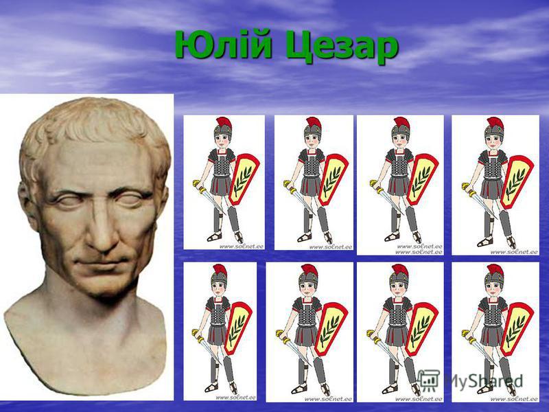 Юлій Цезар