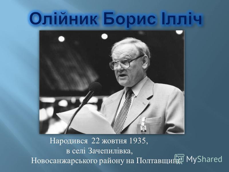 Народився 22 жовтня 1935, в селі Зачепилівка, Новосанжарського району на Полтавщині.