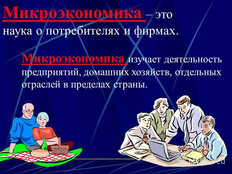 микроэкономика микроэкономика макроэкономика макроэкономика