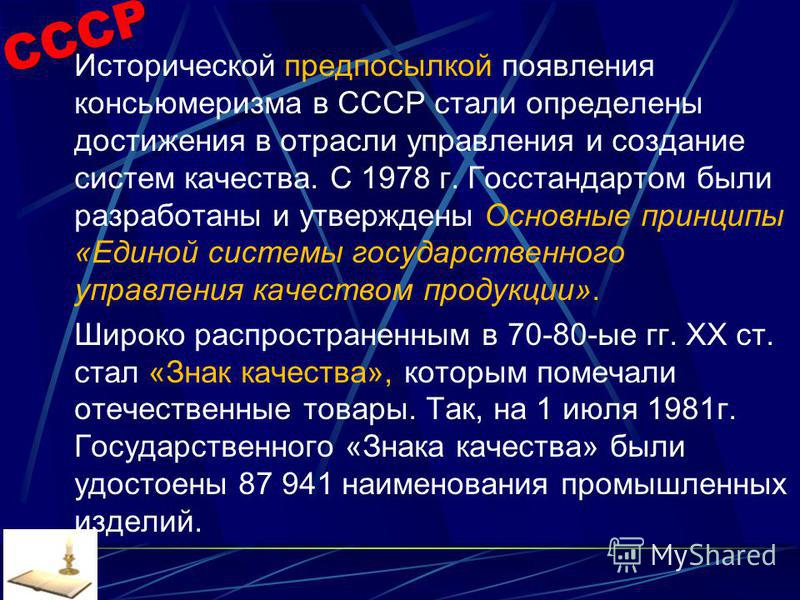 СССР В прежнем СССР не существовало единой государственной политики, а также специализированных ведомств по защите прав и интересов потребителей. Первые общественные консьюмерские организации в СССР возникли в конце 80-х годов ХХст. во время внедрени
