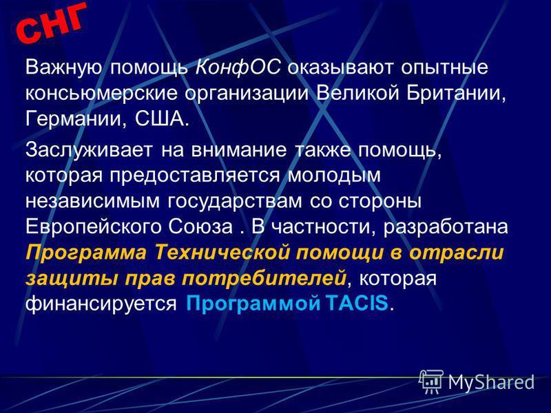 СНГ Состав Конфедерации постоянно обновляется. Заодно она объединяет национальные консьюмерские организации стран СНГ (Беларуси, Армении, Туркменистана, Российской Федерации), а также около пятидесяти региональных обществ потребителей (областных и ме