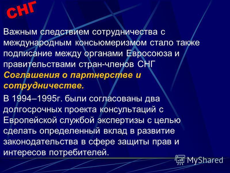 СНГ TACISэто программа, которая реализуется с 1991 г. и внедренная для 12-ти стран прежнего Советского Союза. Цель TACISспособствие развитию гармоничных и крепких экономических и политических связей между Евросоюзом и странами-партнерами, а также под