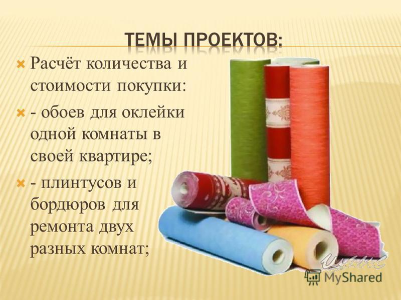 Расчёт количества и стоимости покупки: - обоев для оклейки одной комнаты в своей квартире; - плинтусов и бордюров для ремонта двух разных комнат;