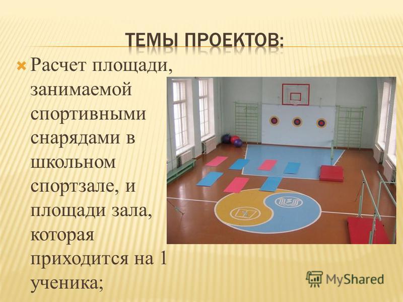 Расчет площади, занимаемой спортивными снарядами в школьном спортзале, и площади зала, которая приходится на 1 ученика;