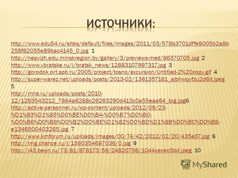 http://www.edu54.ru/sites/default/files/images/2011/03/578b3701dffe8005b2a8b 258f82055e89bac4145_0.jpghttp://www.edu54.ru/sites/default/files/images/2011/03/578b3701dffe8005b2a8b 258f82055e89bac4145_0. jpg 1 http://nesvizh.edu.minskregion.by/gallery/