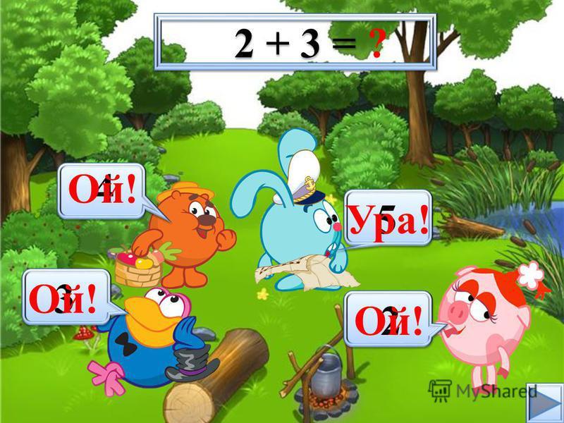 Алгоритм работы с тренажером: 1. Решаешь пример на слайде. 2. Нажимаешь на картинку Смешарика с правильным ответом. 2. Нажимаешь на картинку Смешарика с правильным ответом.