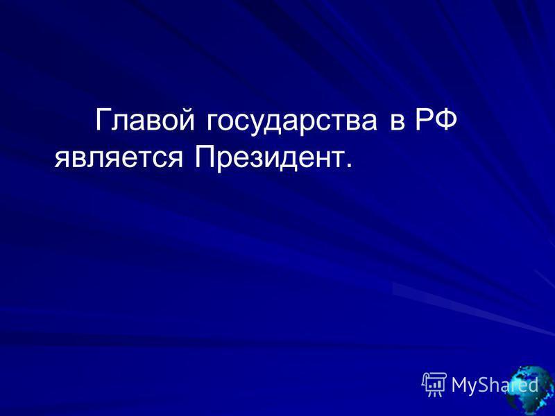 Главой государства в РФ является Президент.