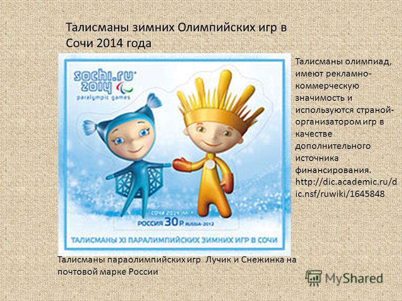 Талисманы параолимпийских игр Лучик и Снежинка на почтовой марке России Талисманы зимних Олимпийских игр в Сочи 2014 года Талисманы олимпиад, имеют рекламно- коммерческую значимость и используются страной- организатором игр в качестве дополнительного