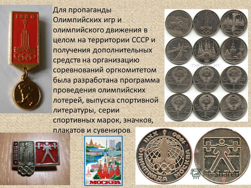 Для пропаганды Олимпийских игр и олимпийского движения в целом на территории СССР и получения дополнительных средств на организацию соревнований оргкомитетом была разработана программа проведения олимпийских лотерей, выпуска спортивной литературы, се