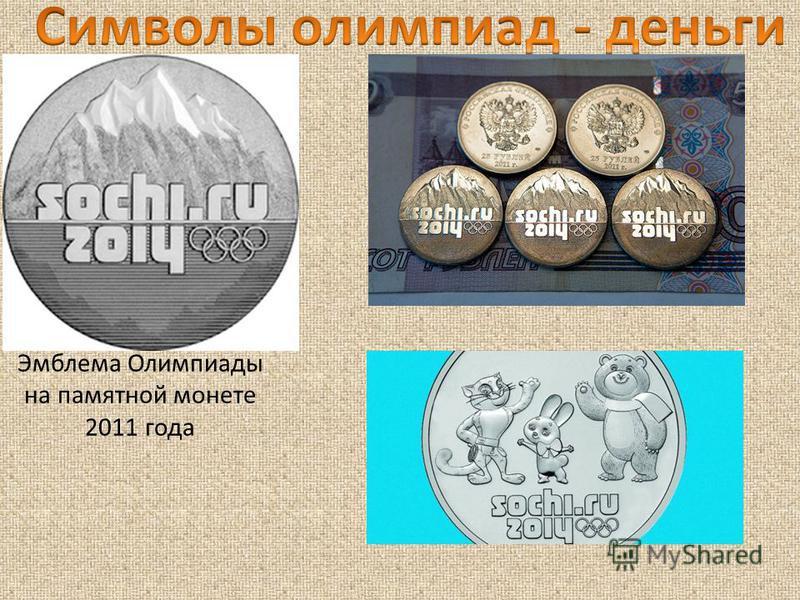 Эмблема Олимпиады на памятной монете 2011 года