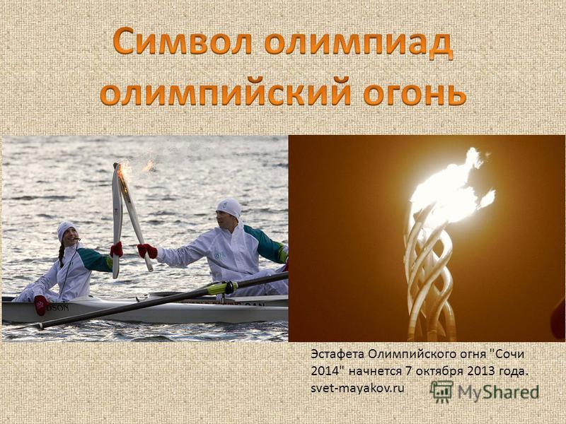 Эстафета Олимпийского огня Сочи 2014 начнется 7 октября 2013 года. svet-mayakov.ru