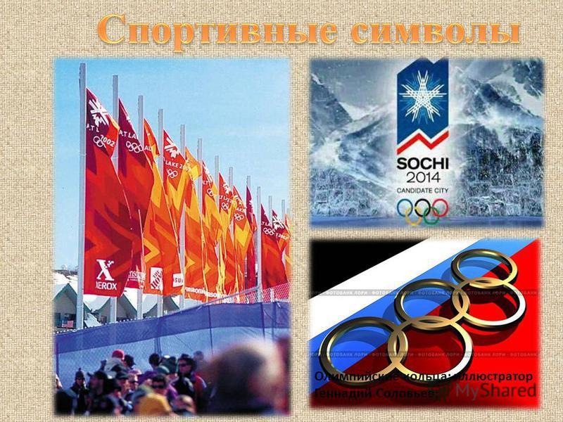 Олимпийские кольца; иллюстратор Геннадий Соловьев;
