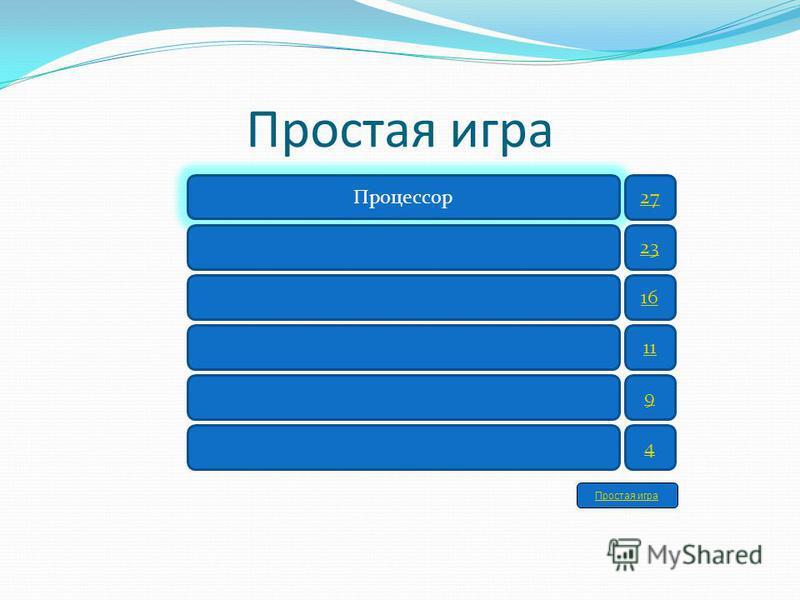 Простая игра Процессор 27 23 16 11 4 9 Простая игра