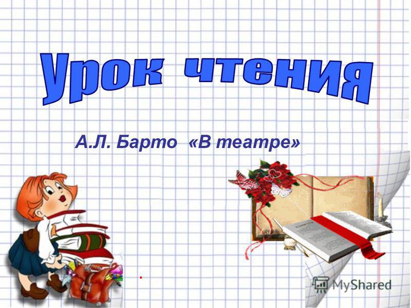 А.Л. Барто «В театре».