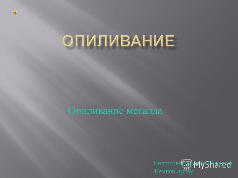 Опиливание металла Подготовил ученик 7 В класса Немцов Артём