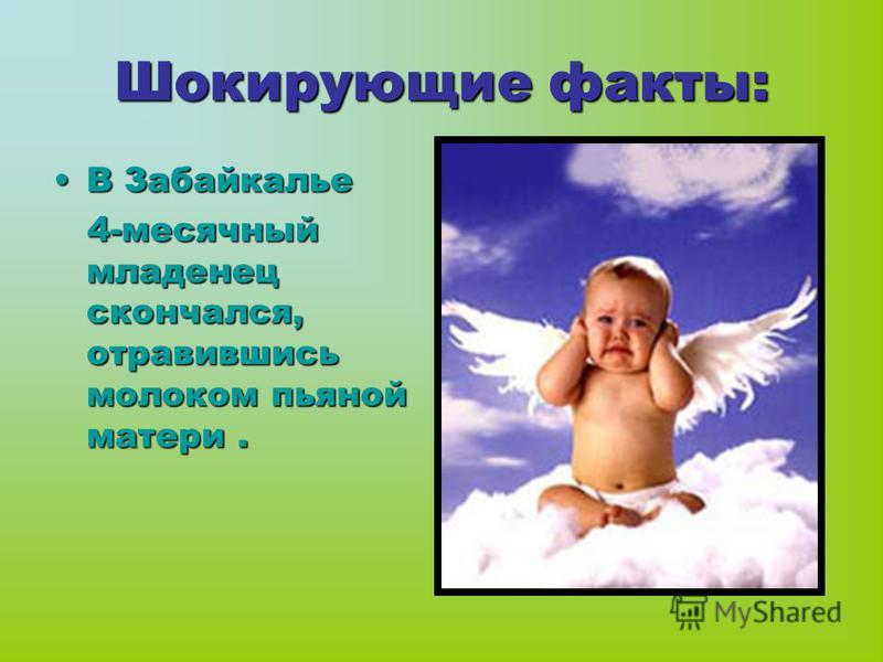 Шокирующие факты: В Забайкалье 4-месячный младенец скончался, отравившись молоком пьяной матери.
